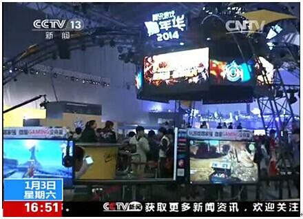 央视聚焦腾讯游戏嘉年华 泛娱乐推动游戏行业多元发展 图高清图片